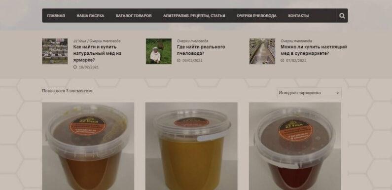 Как купить мед в интернет-магазине