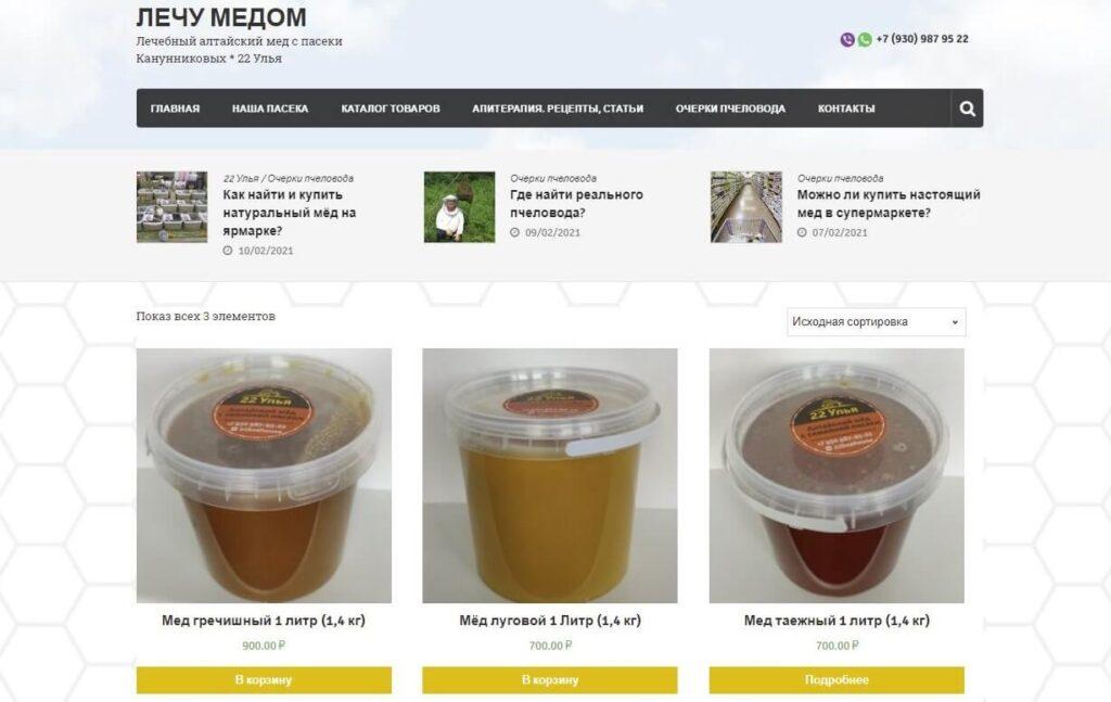 Продажа меда через интернет