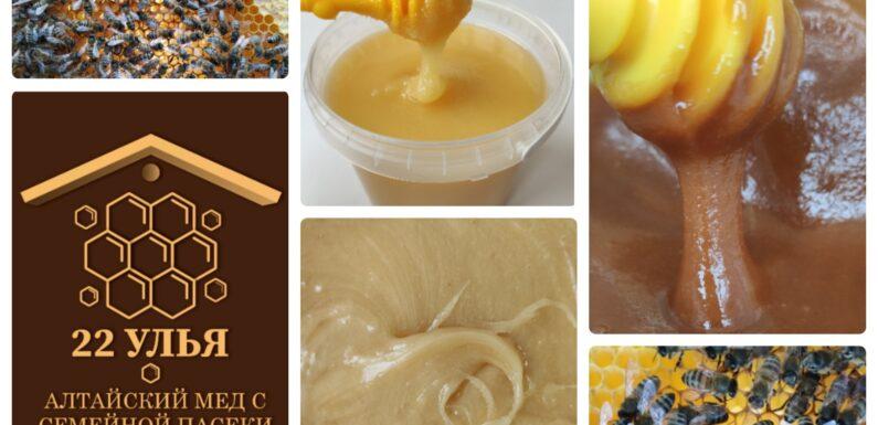 Лучшие сорта алтайского меда с описанием и фото