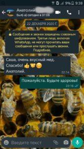 Отзыв покупателя меда