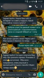 Отзыв Самара
