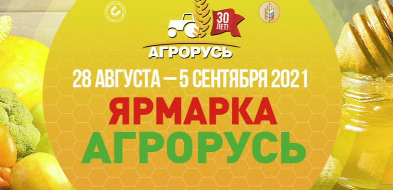 Семейная пасека Канунниковых на АГРОРУСЬ -2021!
