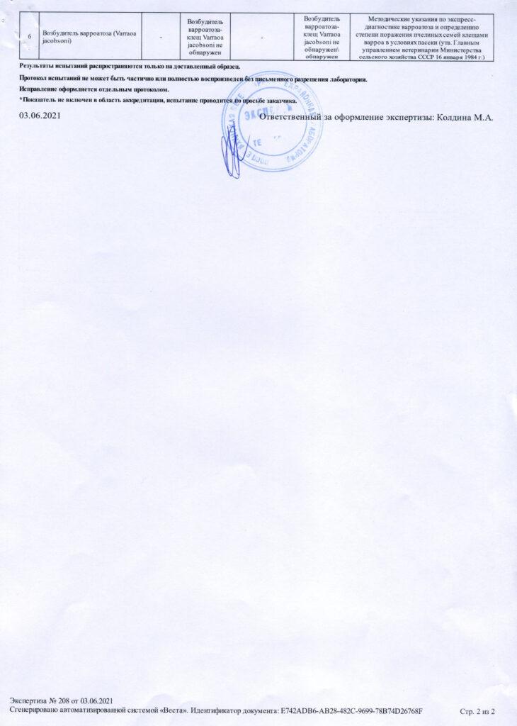 экспертиза расплода 2 стр