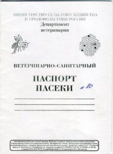 Паспорт пасеки 2021 -1