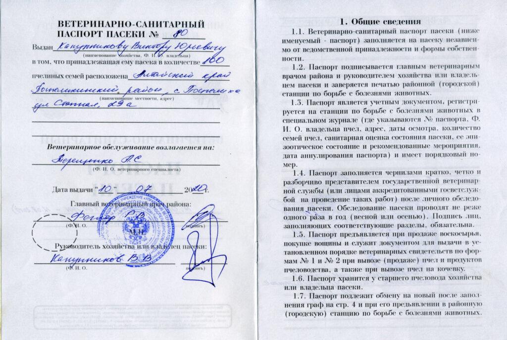 Паспорт пасеки 2021 -2